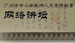 广州教育大讲坛