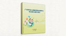 广州市幼儿园教师综合素养与专业能力提升培训