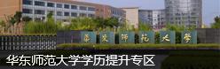 华东师范大学学历提升